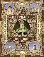 Патриархи Московские
