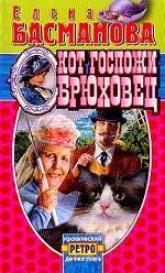 Кот госпожи Брюховец