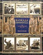 Блокада Ленинграда: 900 героических дней. 1941-1944. Исторический дневник. Комментарии