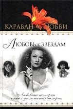 Любовь к звездам. Любовные истории самых знаменитых актрис