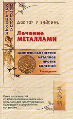 Лечение металлами. Издание 2-е
