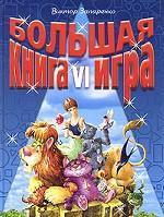 Большая книга-игра VI