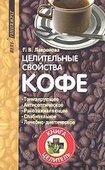 Целительные свойства кофе