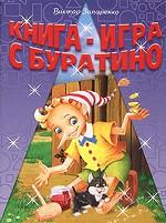 Книга-игра с Буратино