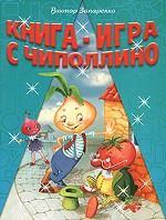 Книга-игра с Чиполлино