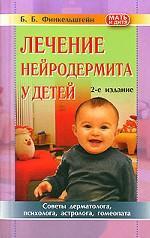 Лечение нейродермита у детей