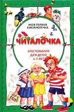 Читалочка. Хрестоматия для детей 6-7 лет