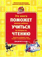 Эта книга поможет ребенку учиться на пятерки по чтению
