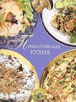 Прибалтийская кухня