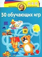 50 обучающих игр. Для детей 3-6 лет