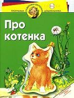 Про котенка. Развивающие игры с наклейками