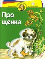 Про щенка. Развивающие игры с наклейками