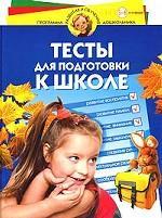 Тесты для подготовки к школе. Для детей 5-6 лет и старше