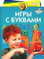 Игры с буквами. Для детей 4-6 лет