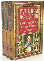 Русская история в жизнеописаниях ее важнейших деятелей