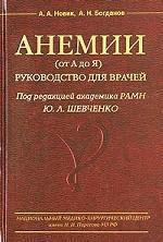 Анемии (от А до Я). Руководство для врачей