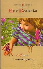 Собрание сочинений. Алиса и лилипуты
