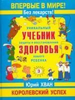 Уникальный учебник защиты и восстановления здоровья вашего ребенка. Королевский успех