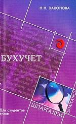 Бухучет для студентов вузов. 2-е издание