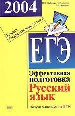 ЕГЭ 2004. Русский язык: эффективная подговтока