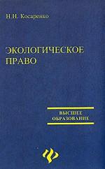 Экологическое право России: учебник