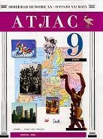 Атлас по истории Мир в XX веке. 9-11 класс