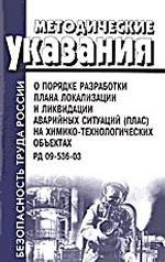 Методические указания о порядке разработки ПЛАС на химико-технологических объектах РД 09-536-03