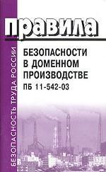 Правила безопасности в доменном производстве. ПБ 11-542-03