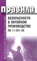 Правила безопасности в литейном производстве. ПБ 11-551-03