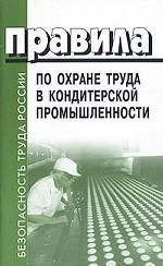 Правила по охране труда в кондитерской промышленности. ПОТ РО 001-2003