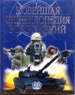 Новейшая энциклопедия вооружений. В 4-х томах. Том 2