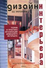 Дизайн интерьера. Теория и практика оганизации домашнего интерьера. Протопопов В.В