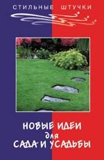 Новые идеи для сада и усадьбы