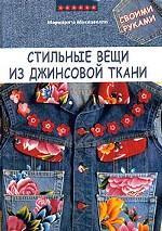 Стильные вещи из джинсовой ткани своими руками