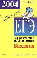 ЕГЭ 2004. Биология: эффективная подготовка