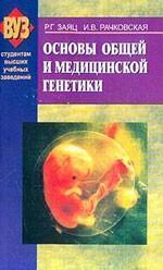 Основы общей и медицинской генетики