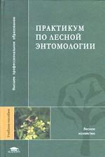Практикум по лесной энтомологии. Учебное пособие