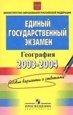 ЕГЭ 2003 - 2004. География. Контрольные измерительные материалы