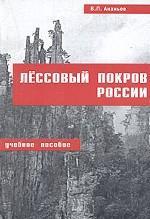 Лессовый покров России. Учебное пособие