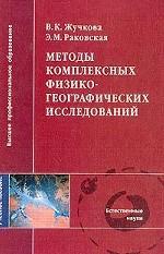 Методы комплексных физико-географических исследований