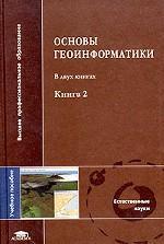 Основы геоинформатики. Книга 2