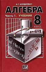 Алгебра. Часть 1, 8 класс
