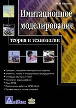 Имитационное моделирование: Теория и технологии
