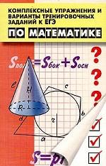 Комплексные упражнения и варианты тренировочных заданий к ЕГЭ по математике