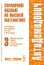 Справочное пособие по высшей математике. Математический анализ: кратные и криволинейные интегралы. Том 3