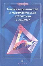Теория вероятностей и математическая статистика в задачах