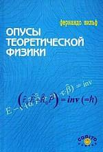 Опусы теоретической физики