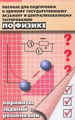 Пособие для подготовки к единому государственному экзамену и централизованному тестированию по физике