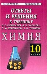 """Ответы и решения к учебнику Габриэляна """"Химия, 10 класс"""""""