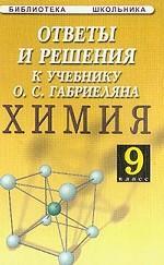 """Ответы и решения к учебнику Габриеляна """"Химия, 9 класс """""""